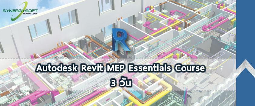Synergysoft Education Center - RME-01 : Autodesk Revit MEP