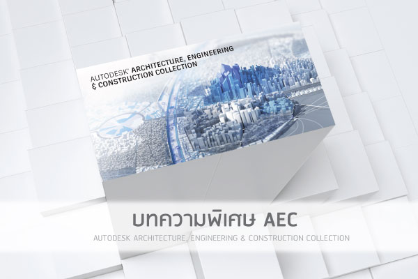 Synergysoft synergysoft autodesk for Aec architecture engineering construction