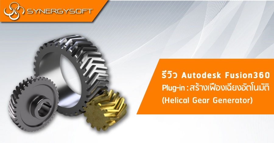 Review Fusion360 #1 Plug-in : Helical Gear Generator