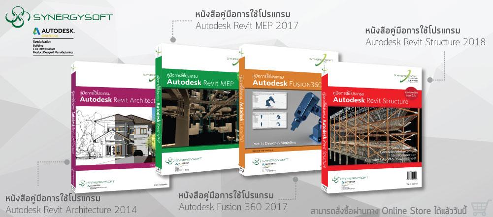หนังสือคู่มือการใช้โปรแกรม Autodesk ภาษาไทย
