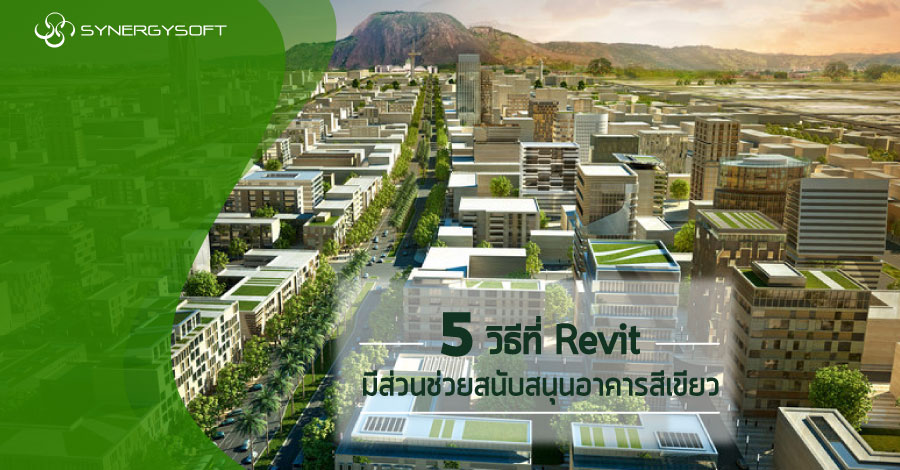 Synergysoft 5 revit for Green building articles