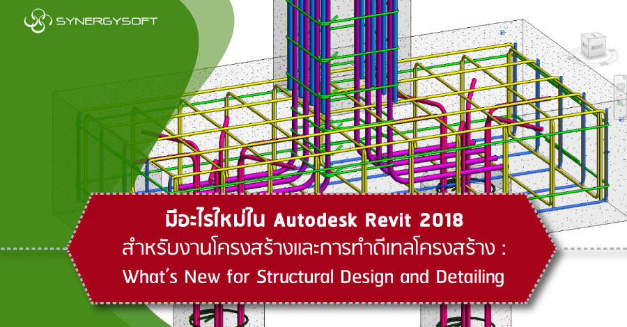 What's new revit 2018