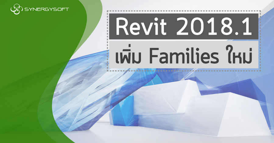 New Families in Revit 2018